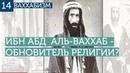 Ибн Абд Аль-Ваххаб - обновитель религии? Ваххабизм №14
