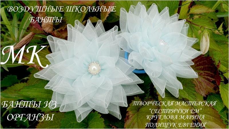 Объемные цветы из органзы. Нарядные школьные банты. DIY Organza flowers