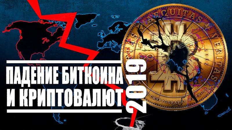 Падение биткоина и криптовалют в 2019 году (часть-1)