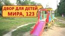 ДВОР ДЛЯ ДЕТЕЙ МИРА 123