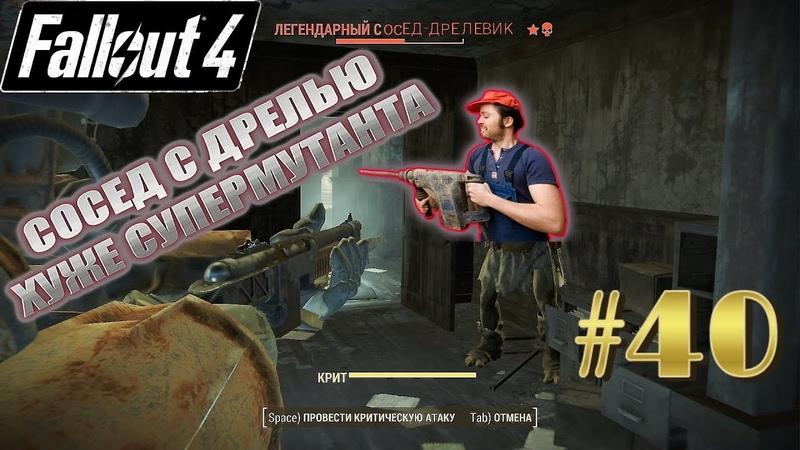 Fallout 4 на GTX 560 Ti(1Gb) Прохождение 40