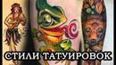 Олд скул,Нью скул,Нео традишинл тату|Old school,New school,Neo Traditional tattoo | Стили татуировок
