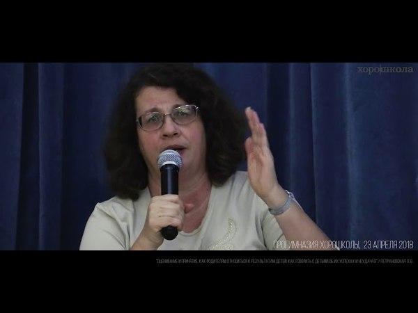 Лекция Людмилы Петрановской в Хорошколе. 23 апреля 2018