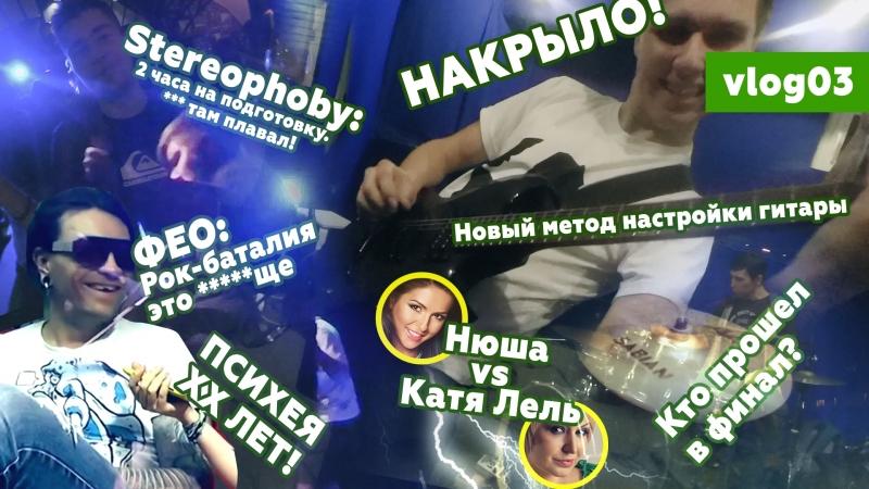 Vlog03 / Моя Эстетика / Рок Баталия (полуфинал) / Психея 20 лет (6.11.2016)