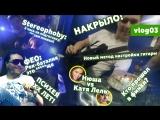 vlog03 Моя Эстетика Рок Баталия (полуфинал) Психея 20 лет (6.11.2016)