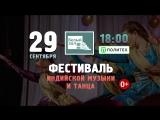 ФЕСТИВАЛЬ ИНДИЙСКОЙ МУЗЫКИ И ТАНЦА 2018 в Санкт-Петербурге