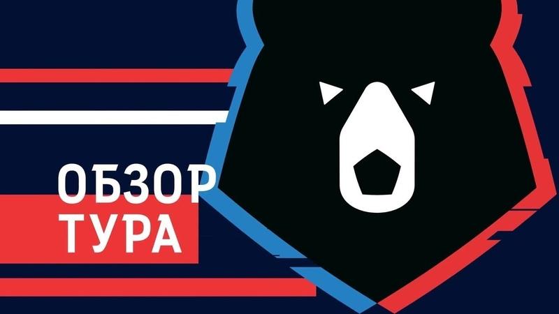 Футбол. Чемпионат России футбол 2018/19 РПЛ. 7-й Тур. Результаты 6-го тура, Турнирная таблица.