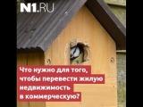 Как перевести жилую недвижимость в коммерческую в Екатеринбурге