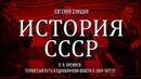 Евгений Спицын История СССР № 134 Л И Брежнев тернистый путь к единоличной власти