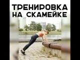 Тренировка на скамейке
