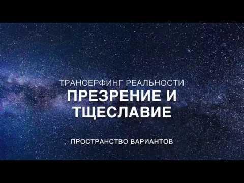 Вадим Зеланд - Презрение и тщеславие. Трансерфинг.