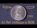 1 рубль 1985 года. 40 лет Победы в ВОВ. Обзор и стоимость.