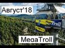 MegaTroll Sochi SkyPark