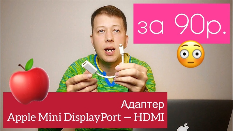 Адаптер Apple Mini DisplayPort HDMI за 90 рублей Быстрое Обзорро