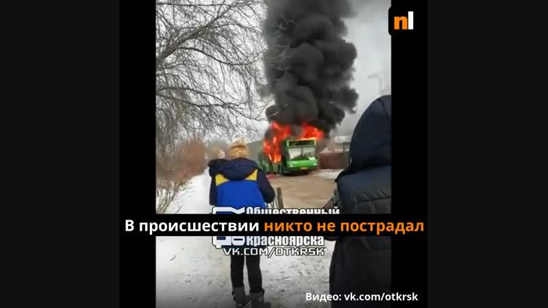 В Красноярске заполыхыл автобус
