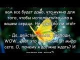 Иисус говорит… Верь твоим мечтам (1)