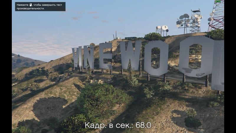 Grand Theft Auto V Тесте производительности, моего PC