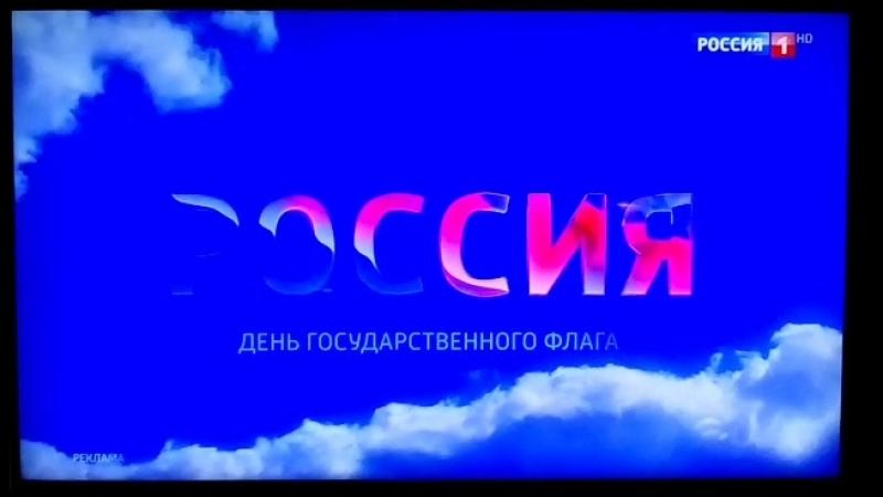 Рекламная Заставка (Россия-1, 22.08.2018) День Государственного Флага CamRip