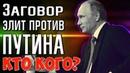Против Путина