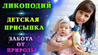 ♥ Детская присыпка от РуСаФит♥ ЛИКОПОДИЙ ♥ Уход за младенцем ♥