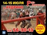 Русь Дружинная (13.04.2018) SD