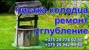 Чистка колодца ремонт углубление Минск район и область