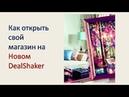Как открыть свой магазин на Новом DealShaker