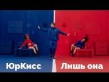 Премьера клипа! ЮрКисс - Лишь она (07.06. 2018)