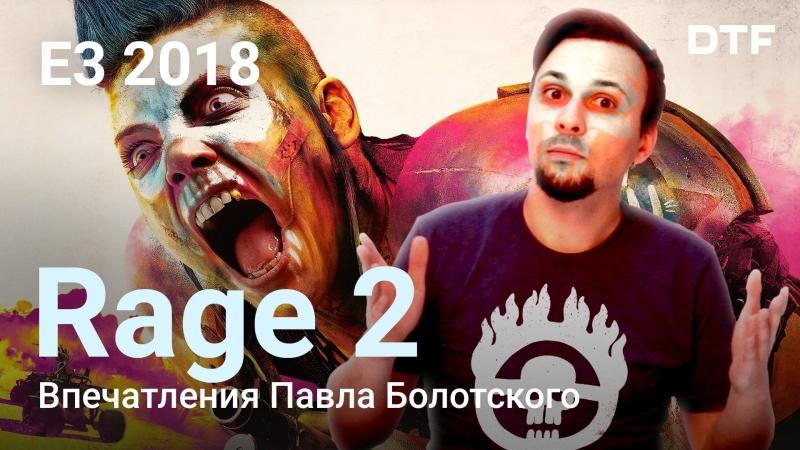 Rage 2 — первые впечатления