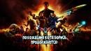 Mass Effect 2 ► Похождения кота Бориса продолжаются 14 Разборки с Серым Посредником