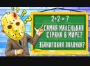 TheWarpath Новое Шоу! ЮТУБЕРЫ ОТВЕЧАЮТ НА ШКОЛЬНЫЕ ВОПРОСЫ или ТЕРЯЮТ ГОЛОВУ в Пятница 13 (FRIDAY THE 13TH)
