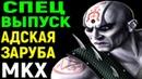 Mortal Kombat XL - Адская заруба с достойным противником Мортал Комбат Х