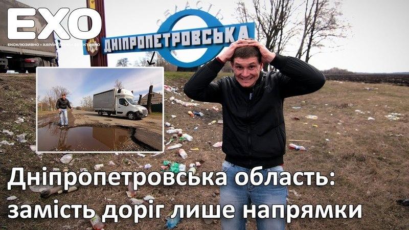 Дніпропетровська область замість доріг лише напрямки