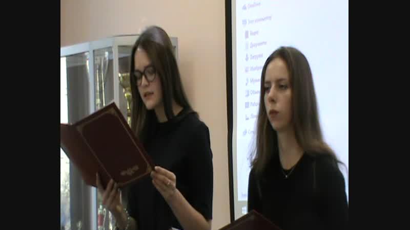 1 Ведущие Дарья БАШКУНОВА и Александра ЩЕРБАКОВА 12 фил