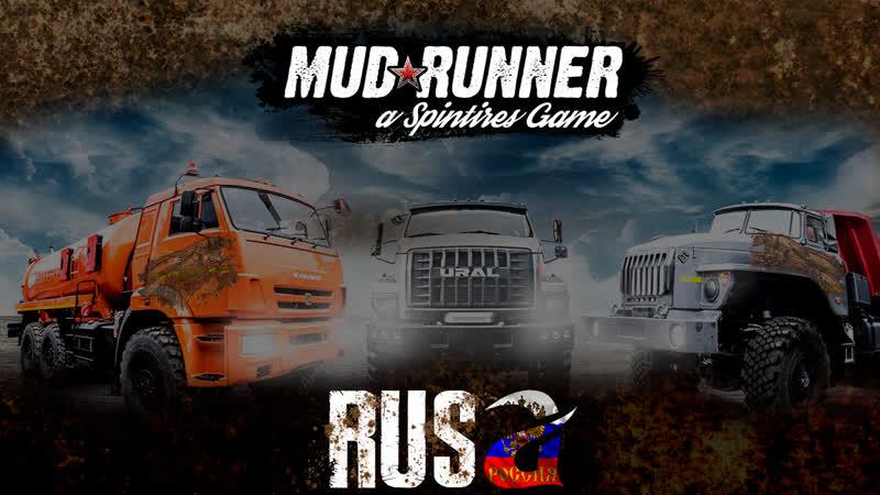 Spintires MudRunner ☆ МУЛЬТИПЛЕЕР ☆ RusA выходит месить грязь