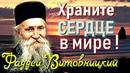 Очень МУДРЫЕ ПОУЧЕНИЯ Витовницкий стослов старец Фаддей Витовницкий
