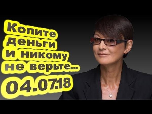 Ирина Хакамада - Копите деньги и никому не верьте... 04.07.18