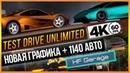 TEST DRIVE UNLIMITED НОВАЯ ГРАФИКА 1140 АВТО