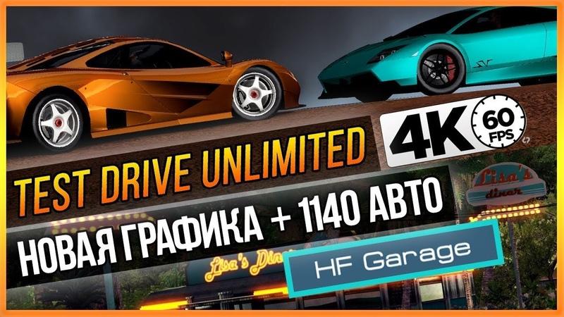 TEST DRIVE UNLIMITED - НОВАЯ ГРАФИКА 1140 АВТО