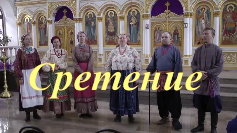 Концерт постовых песнопений . Фольклорно - этнографический ансабль Сретение .