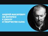 Андрей Макаревич об интересе к джазу и творчестве сына