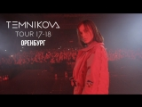 Шоу TEMNIKOVA TOUR 17/18 в Оренбурге - Елена Темникова