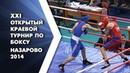 Турнир по боксу, Назарово