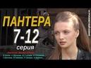 Пантера 7,8,9,10,11,12 серия Остросюжетный боевик