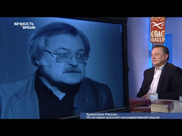 Вечность и время. Хранители России. Из истории русской консервативной мысли