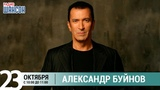 Александр Буйнов в гостях у Ксении Стриж (Стриж-Тайм, Радио Шансон)
