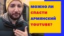 Клиническая смерть армянского Youtube / Как создать 1000 рабочих мест без инвестиций