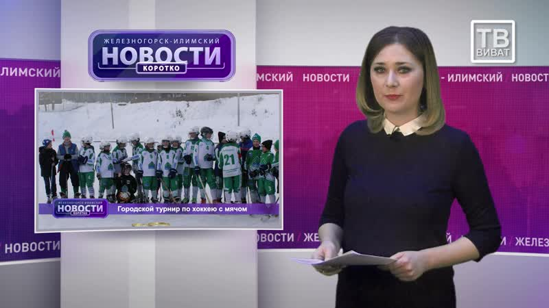 ВЕРНУЛИСЬ В ЭФИР! Железногорск-Илимский НОВОСТИ-КОРОТКО от 20.03.2019