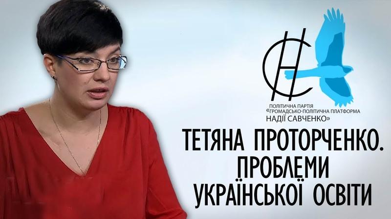 Тетяна Проторченко Проблеми української освіти