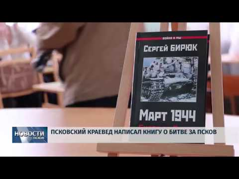 Новости Псков 19 04 2019 Псковский краевед написал книгу о битве за Псков